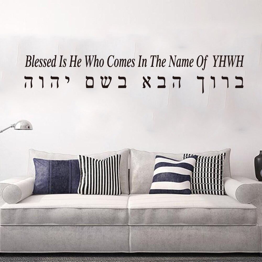 Baruch Haba  Blessed Is He Hebrew Letters Wall Sticker Bedroom Livnig Room Bible Verse Hebrew Words YHWH Israel Wall Decal Vinyl (1)
