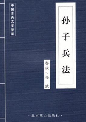 Art Of War Of Sun Tzu A Meta-of Classical Literature Book