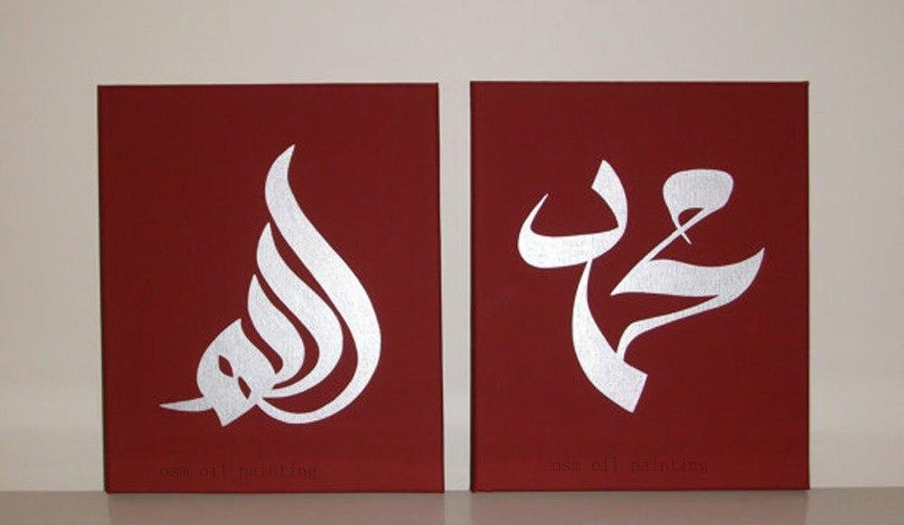 Peint à la main mur œuvre arabe calligraphie islamique mur Art 2 panneau Art à la main peinture à l'huile toile décoration maison paysage