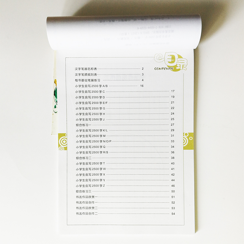 2500 Chinese Characters For Primary School Student Calligraphy Copybooks Kaishu According To The New Curriculum Standards