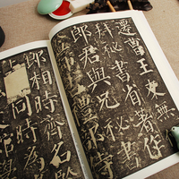 Chinese Calligraphy Copybook Of Stone Inscription Rubbing,Brush Writing Book 71pages