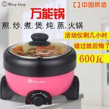 Eternal B725 электрическая многофункциональная электрическая плита горячий горшок Сплит бытовая электрическая сковорода для студентов
