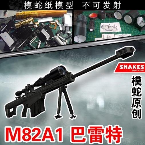 1:1 paper model Barrett sniper rifle firearms can not launch 3D assembling Cartoon Games weapon paper toys