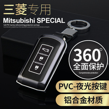 лучшая цена 1x Aluminum Alloy Key Shell + Alloy Key Chain Rings Car Protective Case Cover Skin Shell For Mitsubishi Outlander 3-Key Black