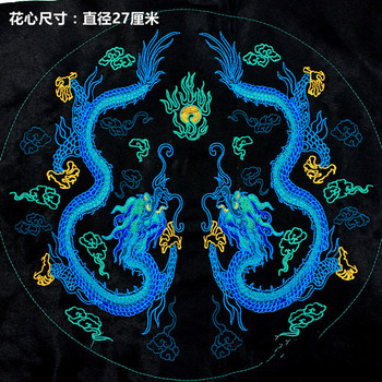 Blue Ethnic Dragon Embroidered Patch Cardigan Dragon Flower Embroidery Cloth Fabric DIY Apparel Sewing Miao Patches 27cm embroidery