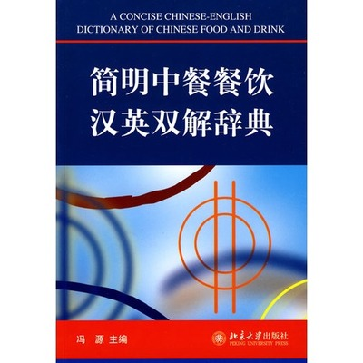 A Concise Chinese-English Dictionary of Chinese Food and Drink (bilingual) cambridge business english dictionary new