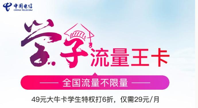 『仅限四川』中国电信学子流量王卡,最超值的流量卡!