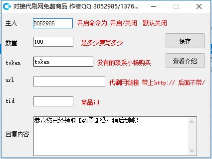 小杨代刷网免费商品对接插件
