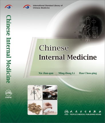 Chinese Internal Medicine. International Standard Library Of China TCM. Paperback Book Knowledge Is Priceless And No Borders--30