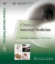 Купить с кэшбэком Global Free Shipping:Chinese Internal Medicine