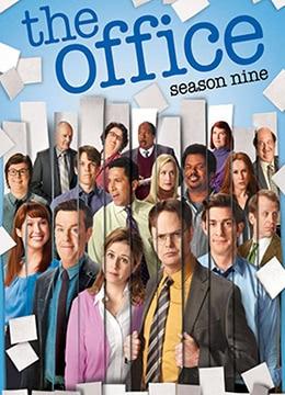 办公室 第九季
