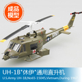 Trumpeter 1/72 finished scale model helicopter 36098 UH-1B Huey universal helicopter