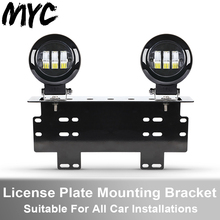 Easy Installation License Plate Mounting Bracket Off Road Led Work Light For SUV Car Truck Vehicle Fog Working Lamp цена