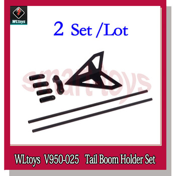 Tail Boom Assembly