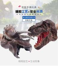 Simulated Dinosaur Hand Doll Toy Shaking with Environmental Protection Tyrannosaurus Soft Rubber Gloves Children Funny Toys