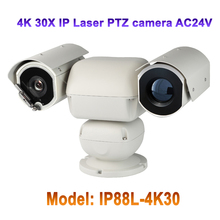 30x Optical Zoom 4K Ultra HD 8MP Outdoor IP PTZ Camera Onvif RTSP Surveillance Security Laser IR 550M IP66 Wiper AC24V