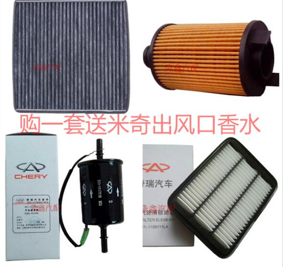 chery Tiggo DVVT air filter air condition filter gasoline Oil filter four filters Free shipping