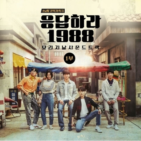 TVN DRAMA ANSWER TO 1988 - O.S.T PART 1 Release Date 2015-12-10 KPOP KDRAMA drama