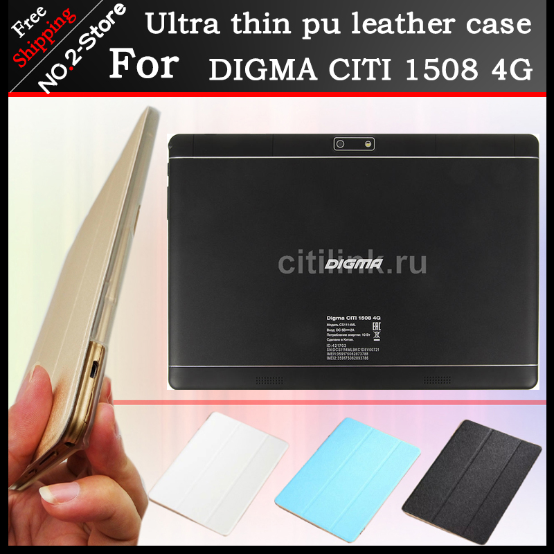 Ultra thin 3 fold Folio PU leather stand cover case for DIGMA CITI 1508 4G call phone 10.1inch tablet pc Multi-color optional new 2 fold folio pu leather stand cover case for onda v10 3g 4g call phone 10 1inch tablet pc black and white color gift