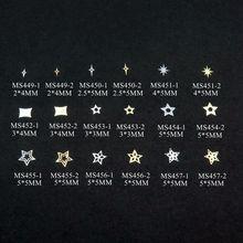 100 шт./пакет серебро/Золотая Звезда Крест-звезда двойная звезда не клейкая мягкая металлическая наклейка для дизайна ногтей украшения из акрила деко
