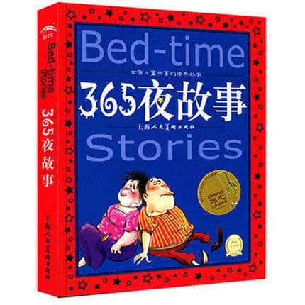 Bed Time Stories/ Baby And Kids Early Education Story Book With Pin Yin And Pictures 232 Page