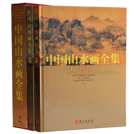 Ancient Landscape Painting Book Package Of 2