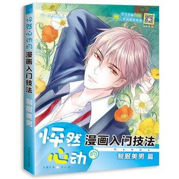 Le Guide de dessin animé/Manga pour les débutants: comment dessiner de beaux hommes en uniforme cahier de coloriage édition chinoise