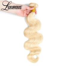 Объемная волна, бразильские натуральные волосы, 613 блонд, пряди для волос, можно окрашивать, человеческие волосы, уток, 1 шт