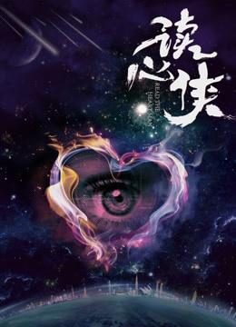 《读心侠》2016年中国大陆喜剧,奇幻动漫在线观看