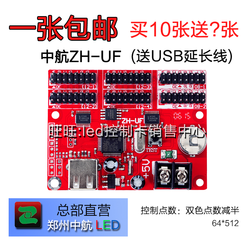 ZH-UF Panel Control Card New High Performance Cost Control Card LED Control Card цена