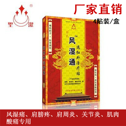 8pcs/lot With 2 boxes High Quality Pain Relief Rheumatism Plaster Chinese Medical Health Care Plaster Joint Pain Killer