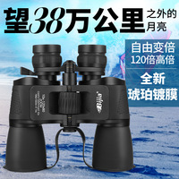 BIJIA1000 Times Telescope HD Military Night Vision Binoculars Non infrared Astronomical Camping Hunting Spotting Scope