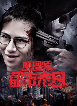 《心理师之都市末日》2017年中国大陆犯罪,悬疑,惊悚电影在线观看