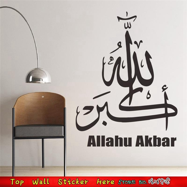 Allahu Akbar Islamic Wall Stickers Muslim Arabic Wallpaper Home Decoration Quotes Paper Craft Decals Mosque