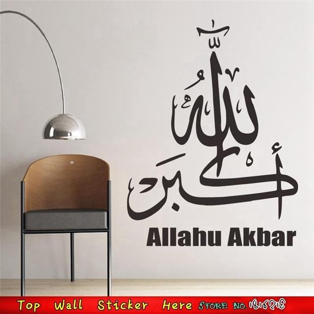 Allahu Akbar Islamic Wall Stickers Muslim Arabic Wallpaper