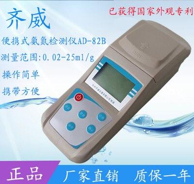Портативный аммиака анализатор азота Концентрации Детектор метр montior качество воды детектор Диапазон измерения: 0.02-25 мг/l