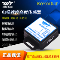 JY61N Elevator Motion State Sensor MPU6050 Gyroscope Accelerometer Speed Height