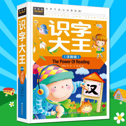 275 Pages Chinese Characters Book ,including Pin Yin And Picture For Chinese Starter Learners,Chinese Book For Kids Children