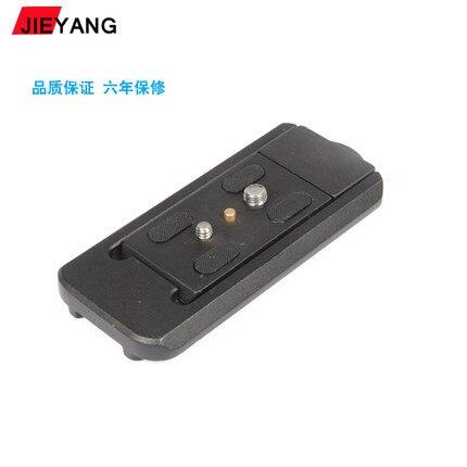 Jie Yang JY-0506 3rd generation head quick release plate 0506,0507 ,0508,0509 tripod monopod universal Extended