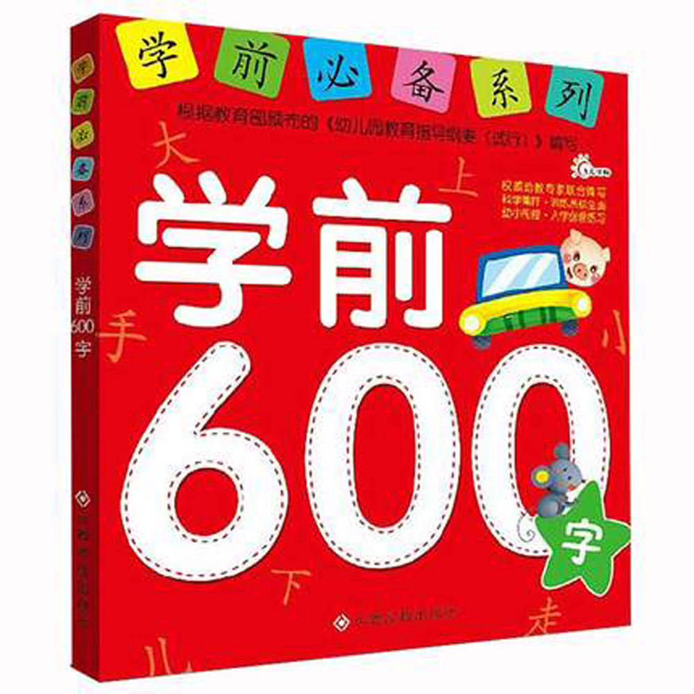 600 Hanzi Character Books ,including English ,Pinyin ,picture / Chinese Kids Children Early Educational Book