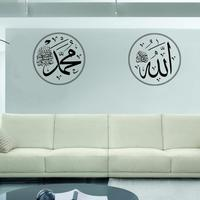 Allah Muhammad Islamic Wall Art Stickers vinyl wall Decals home decor Murals living room bedroom Calligraphy stickers G717