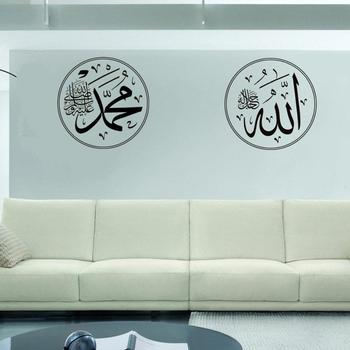 Allah Muhammad Islamic Wall Art Stickers vinyl wall Decals home decor Murals living room bedroom Calligraphy stickers G717 1