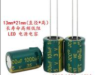 capacitor 35 v1000uf 1000 uf35v long life and high frequency low impedance low ripple capacitor 13 * 21