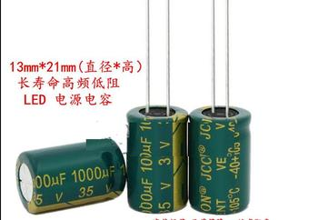 цена на capacitor 35 v1000uf 1000 uf35v long life and high frequency low impedance low ripple capacitor 13 * 21