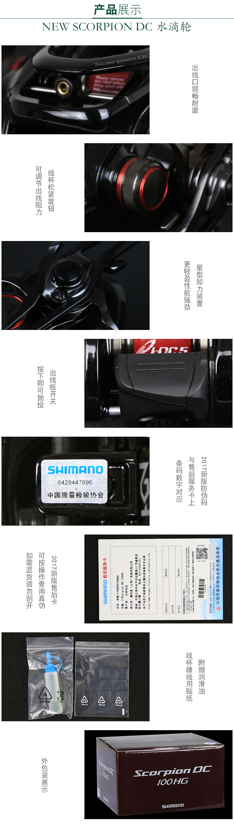 acqua SHIMANO 100HG Originale 3