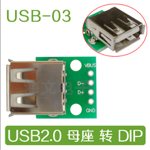 10PCS/Lot USB 2.0 female humpback turn DIP 4pDIP adapter plate welded Mobile Power Cable Wholesale