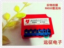 RH555 整流ユニットブレーキ整流器モジュール 送料無料