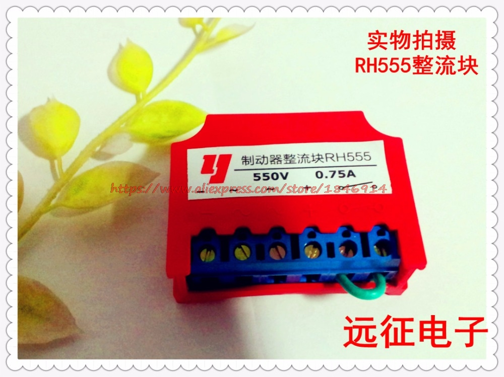 Free Shipping     RH555 Rectifier Unit Brake Rectifier Module