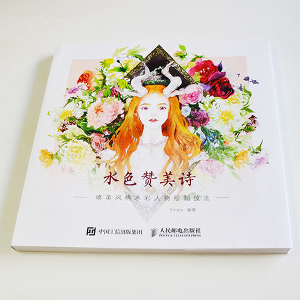 Chinese coloring Watercolor books for adults,Aesthetic style watercolor  figure painting techniques book-in Books from Office & School Supplies on