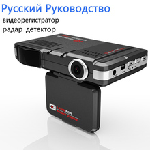 (With Russian Manaul)3 IN 1 Car DVR Radar Detector Built-in GPS Logger HD 720P 140 Degree Angle Russian Language Video Recorder